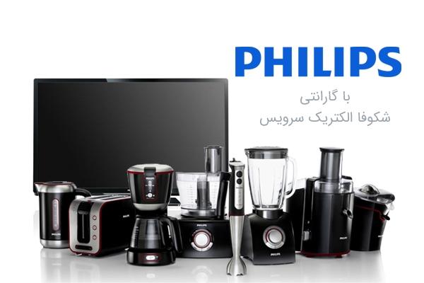نماینده رسمی محصولات فیلیپس