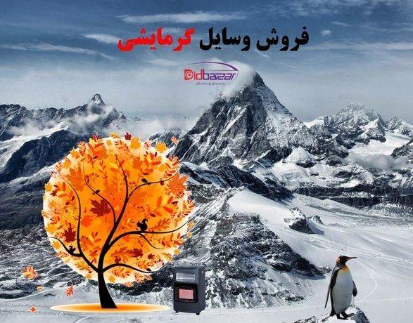 جشنواره فروش ویژه محصولات گرمایشی