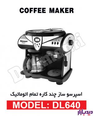 قهوه و اسپرسوساز دلمونتی DeLmonti DL640،قهوه ساز دلمونتی،قیمت قهوه ساز،قهوه ساز،قیمت قهوه ساز دلمونتی،قیمت قهوه ساز دلمونتی،قهوه ساز دلمونتی