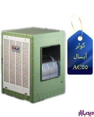 کولر آبی آبسال Absal AC55