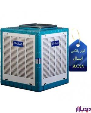 کولر آبی آبسال Absal AC48