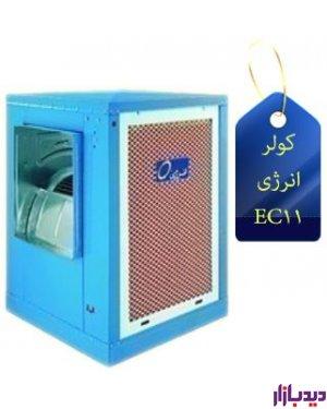 کولر آبی تک فاز 11000 سلولزی صنعتی انرژی مدل Energy EC11