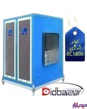 کولر آبی 18000 صنعتی سلولزی انرژی مدل Energy EC18000