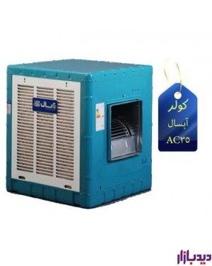 کولر آبی آبسال مدل Absal AC35