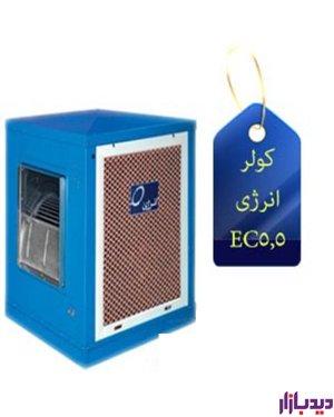 کولر آبی 5500 سلولزی انرژی Energy EC5.5