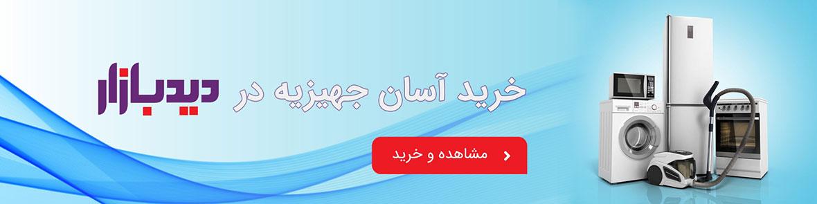 خرید اینترنتی جهیزیه