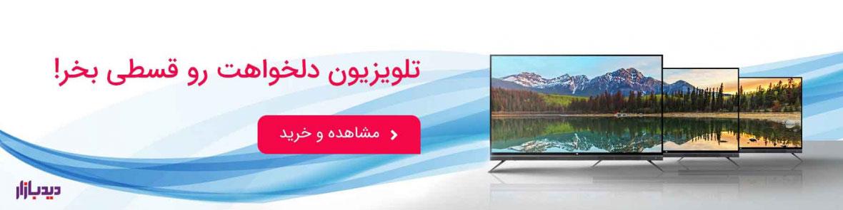 خرید قسطی تلویزیون