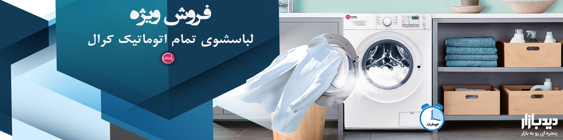 لباسشویی تمام اتوماتیک کرال