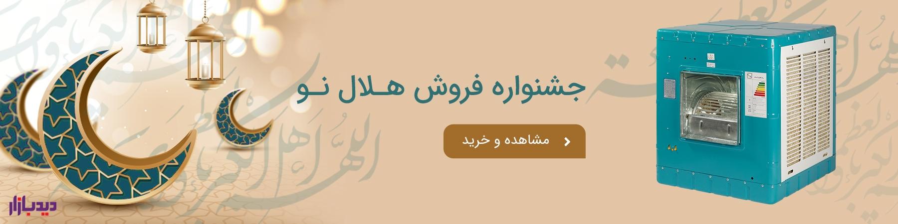 جشنواره فروش کولرهای آبی ویژه عید فطر