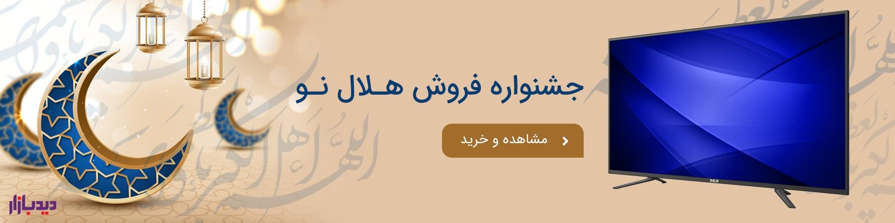 جشنواره فروش تلویزیون ویژه عید فطر