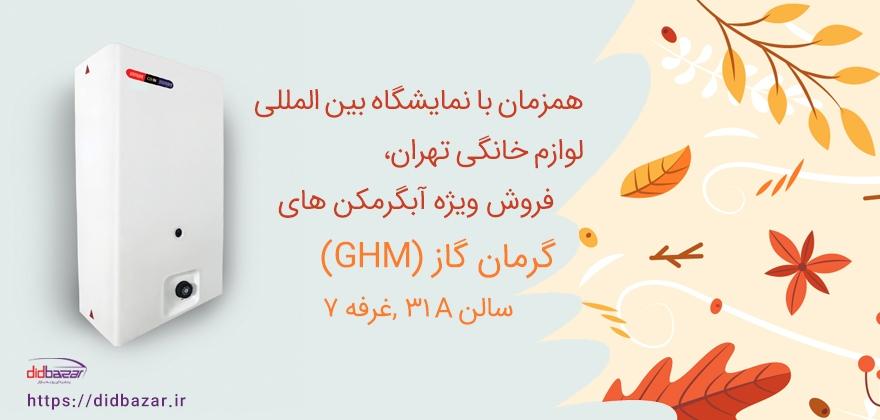 جشنواره فروش ویژه آبگرمکن های گرمان گاز