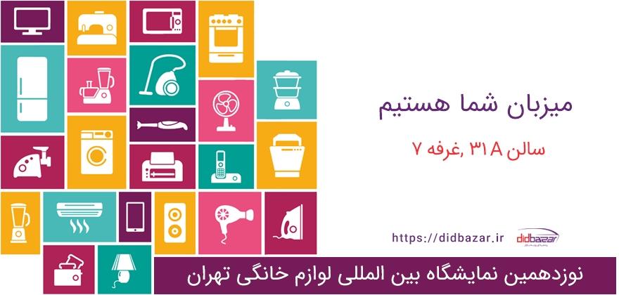 اطلاع رسانی حضور دیدبازار در نمایشگاه تهران