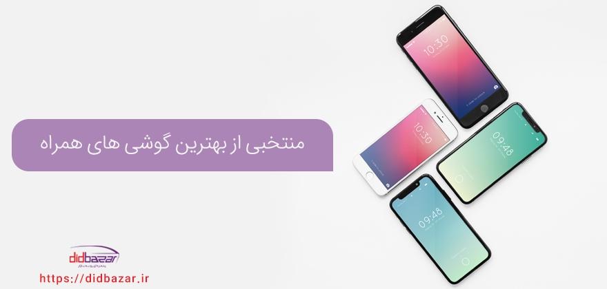 فروش تلفن همراه در دیدبازار