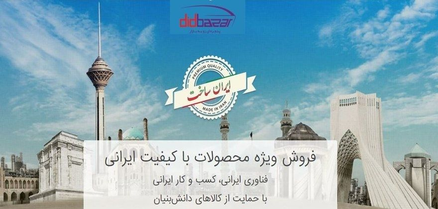 کمپین ایران ساخت