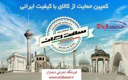 کمپین حمایت از کالای با کیفیت ایرانی