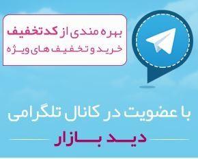 کانال تلگرام دیدبازار